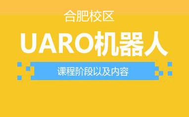 合肥UARO机器人培训