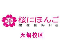 无锡樱花国际日语培训中心
