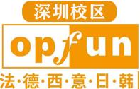 深圳欧风小语种培训学校