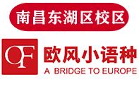 南昌东湖区欧风小语种培训中心