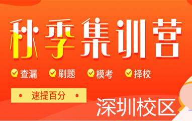 深圳考研秋季集训营