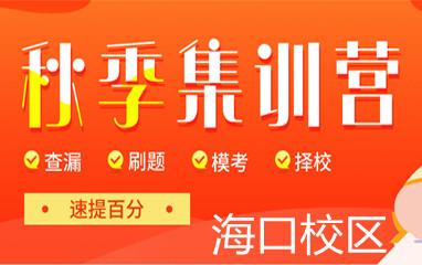 海口考研秋季集训营