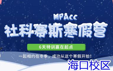 海口MPAcc寒假营