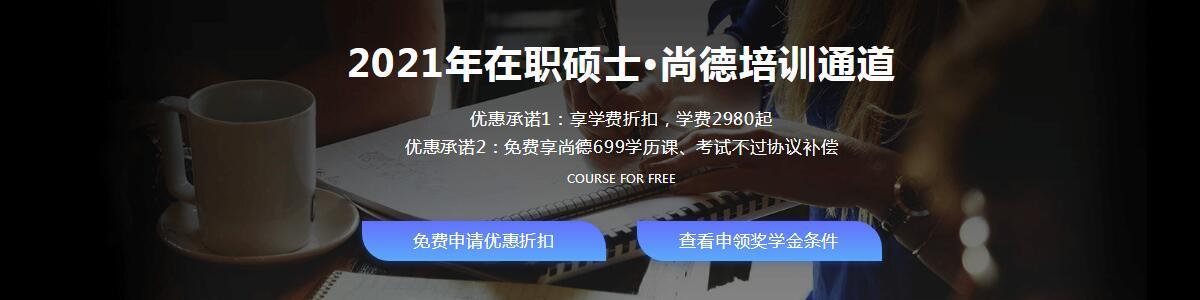 广州尚德在职硕士培训通道