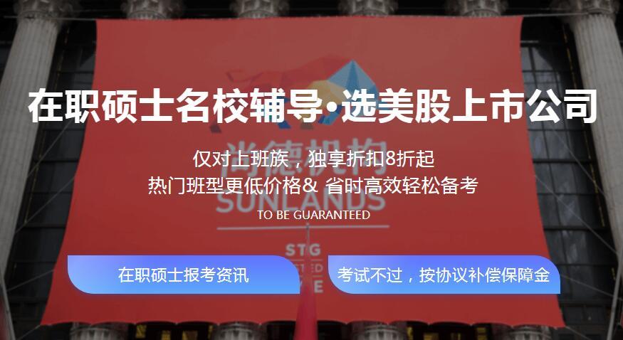 上海尚德在职硕士教育辅导班