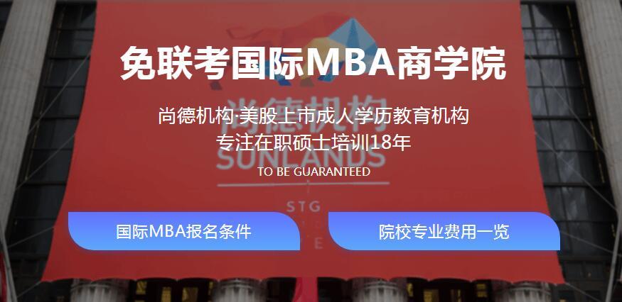 上海尚德免联考国际MBA商学院
