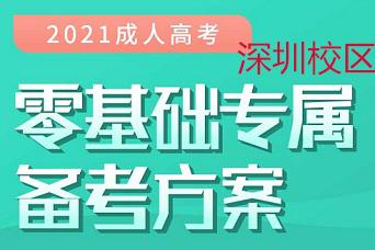 深圳学历提升课程