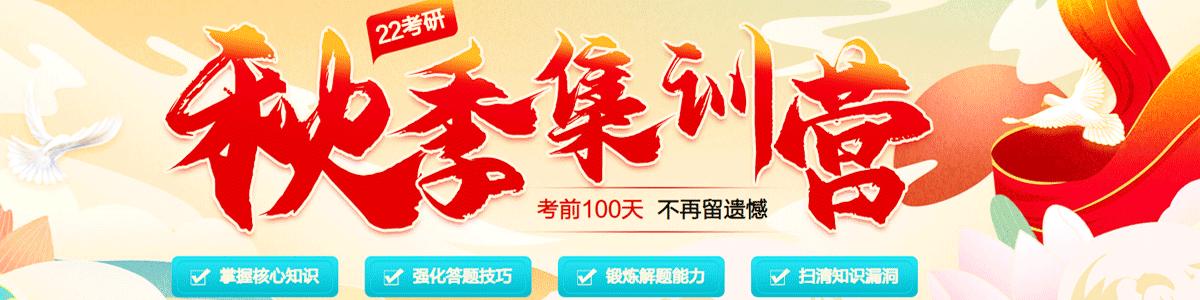 南宁中公考研秋季集训营
