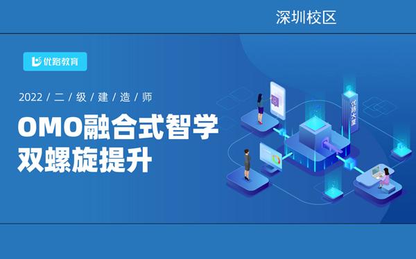深圳2022二级建造师培训