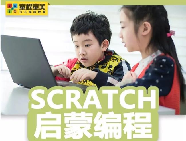 深圳南山区少儿启蒙编程scratch培训