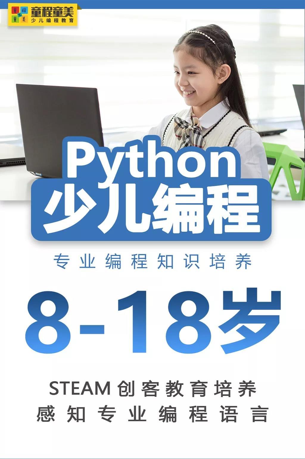 深圳南山区少儿Python编程培训班-课程