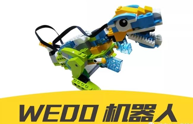 深圳南山WEDO机器人编程体验课-培训班