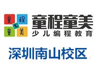 深圳南山区青少儿编程培训机构