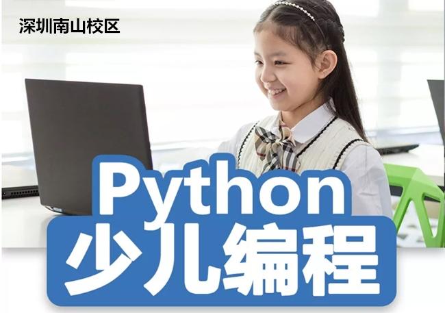 深圳南山区少儿Python编程培训