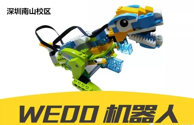 深圳南山WEDO机器人编程体验课
