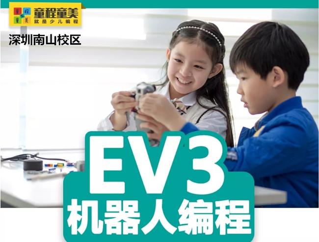 深圳南山区EV3机器人编程培训班