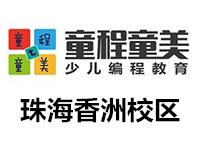 珠海香洲区青少儿编程培训机构