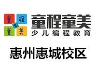惠州惠城区青少儿编程培训机构