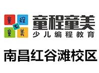 南昌红谷滩青少儿编程培训机构