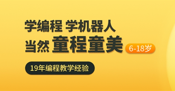 海口龙华区少儿编程培训课程中心