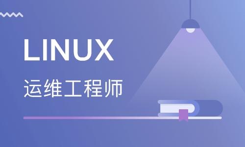 无锡linux培训课程