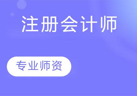 宁乡注册会计师培训