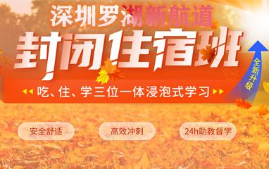 深圳罗湖新航道秋季封闭住宿班课程