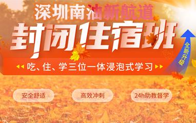 深圳南油新航道秋季封闭住宿班课程