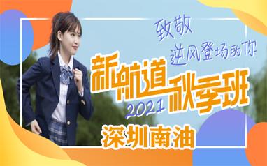 深圳南油新航道秋季班