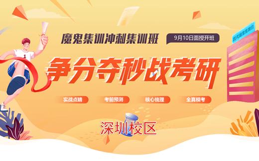 深圳秋季考研集训营