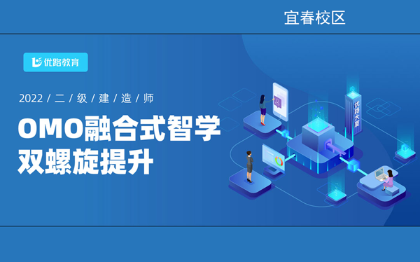2022宜春二级建造师培训课程
