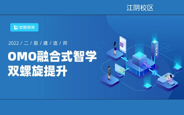 2022年江阴二级建造师培训课程