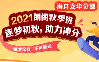 2021海口龙华朗阁秋季班课程