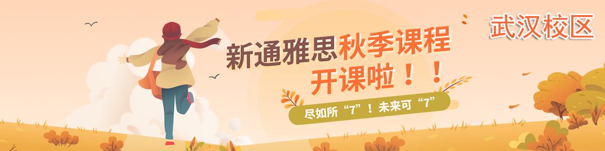 武汉新通雅思培训秋季班报名