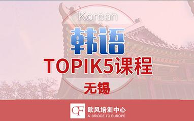 无锡韩语TOPIK5课程