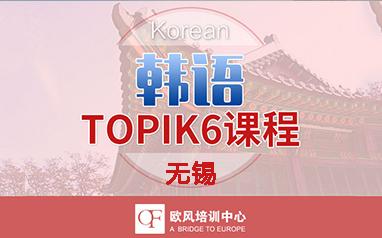 无锡韩语TOPIK6课程