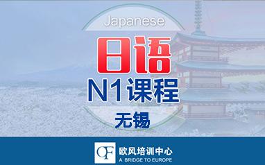 无锡日语N1课程