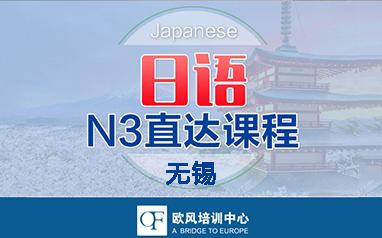 无锡日语N3课程