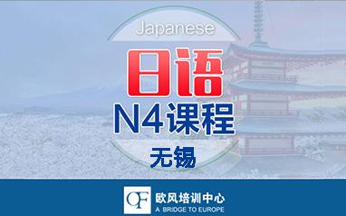 无锡日语N4课程