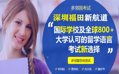 深圳福田新航道多邻国课程