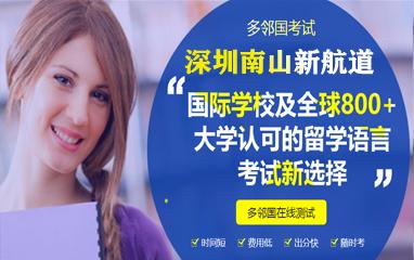 深圳南山新航道多邻国课程