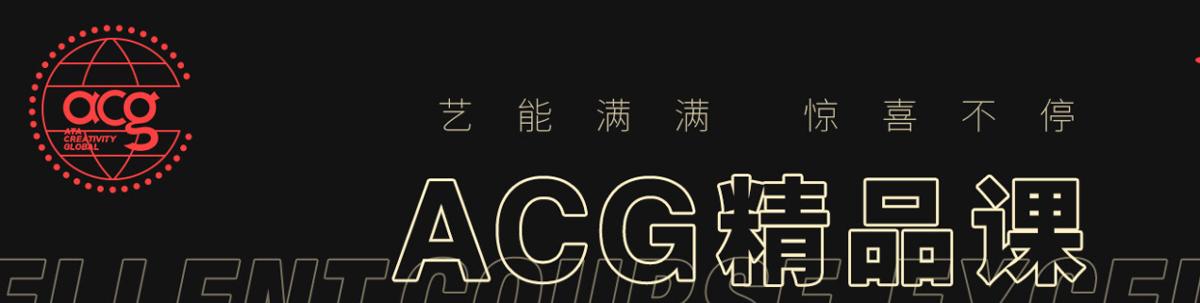 北京ACG艺术作品集