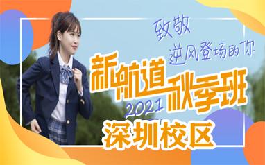 深圳新航道秋季班