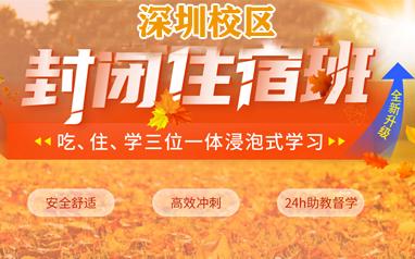 深圳新航道秋季封闭住宿班课程