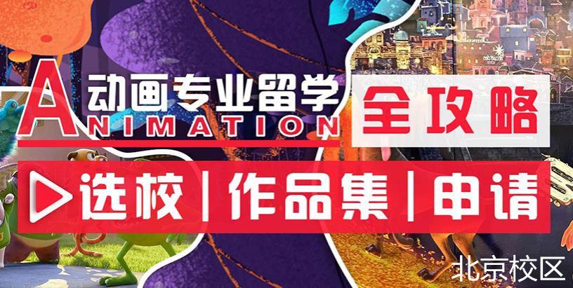 北京动画专业留学