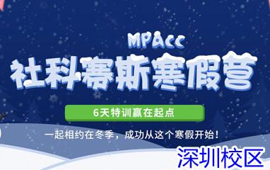 深圳MPAcc寒假集训营