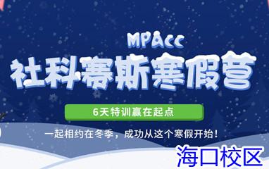 海口MPAcc寒假集训营