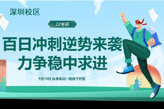 深圳百日冲刺集训考研