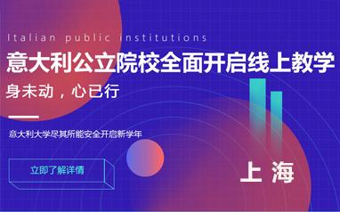 上海意大利线上课程