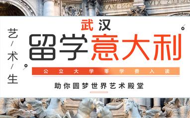 武汉艺术生意大利留学